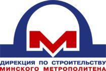 Дирекция по строительству Минского метрополитена